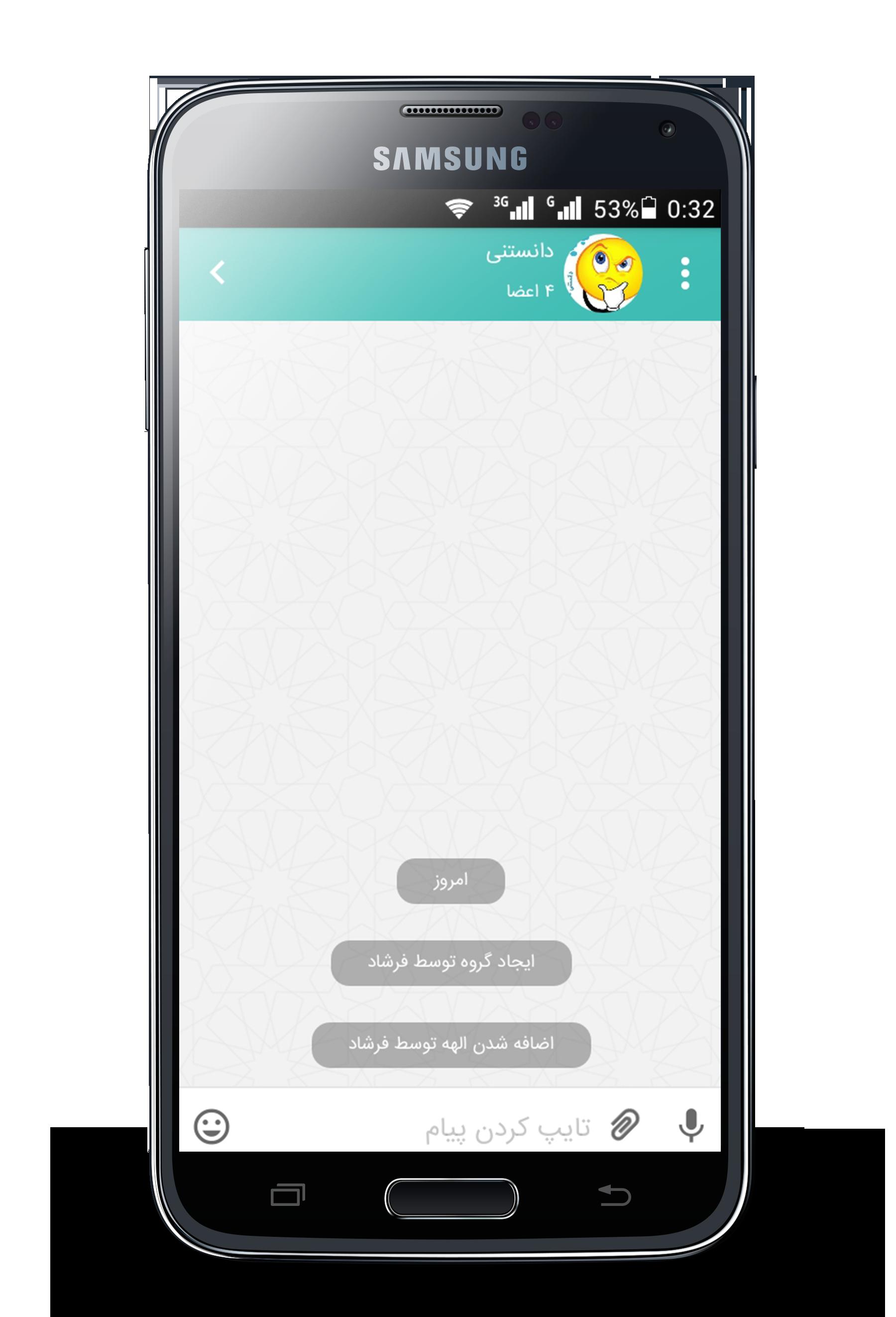 ساختن گروه خصوصی در نسخه اندروید آیگپ