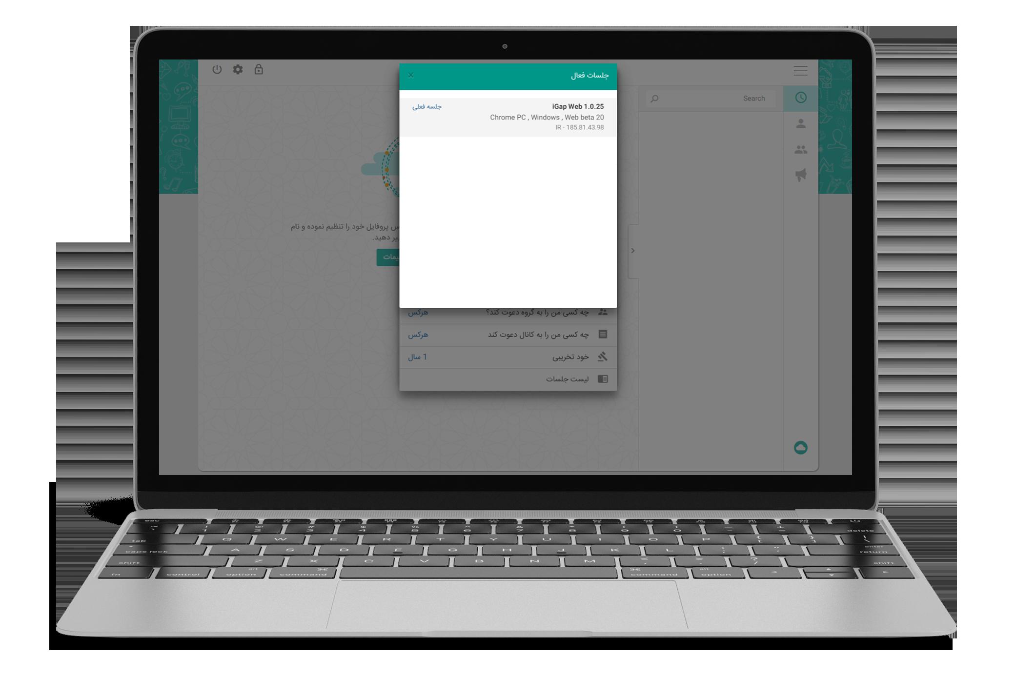 بستن جلسات فعال در نسخهٔ وب آیگپ