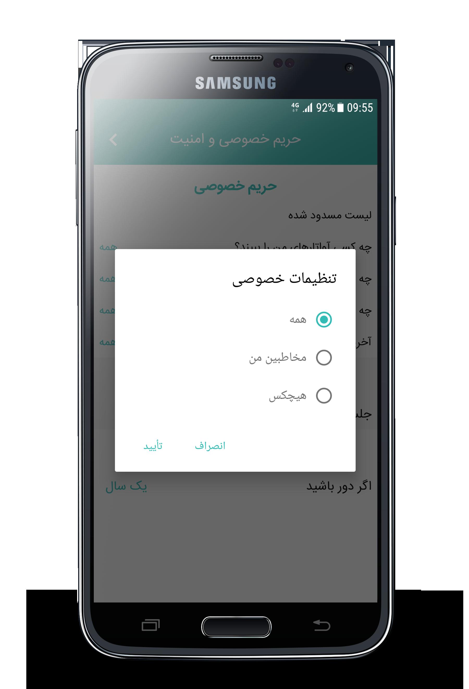حریم خصوصی و تنظیمات دریافت لینک دعوت کانال در نسخه اندروید آیگپ