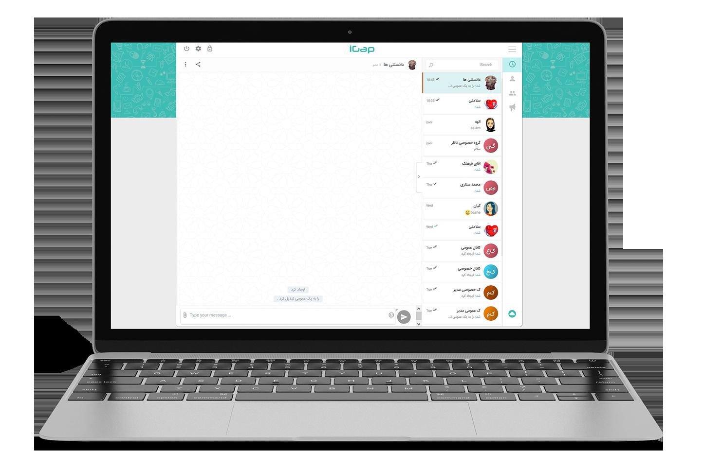 تبدیل کانال خصوصی به عمومی در نسخه وب