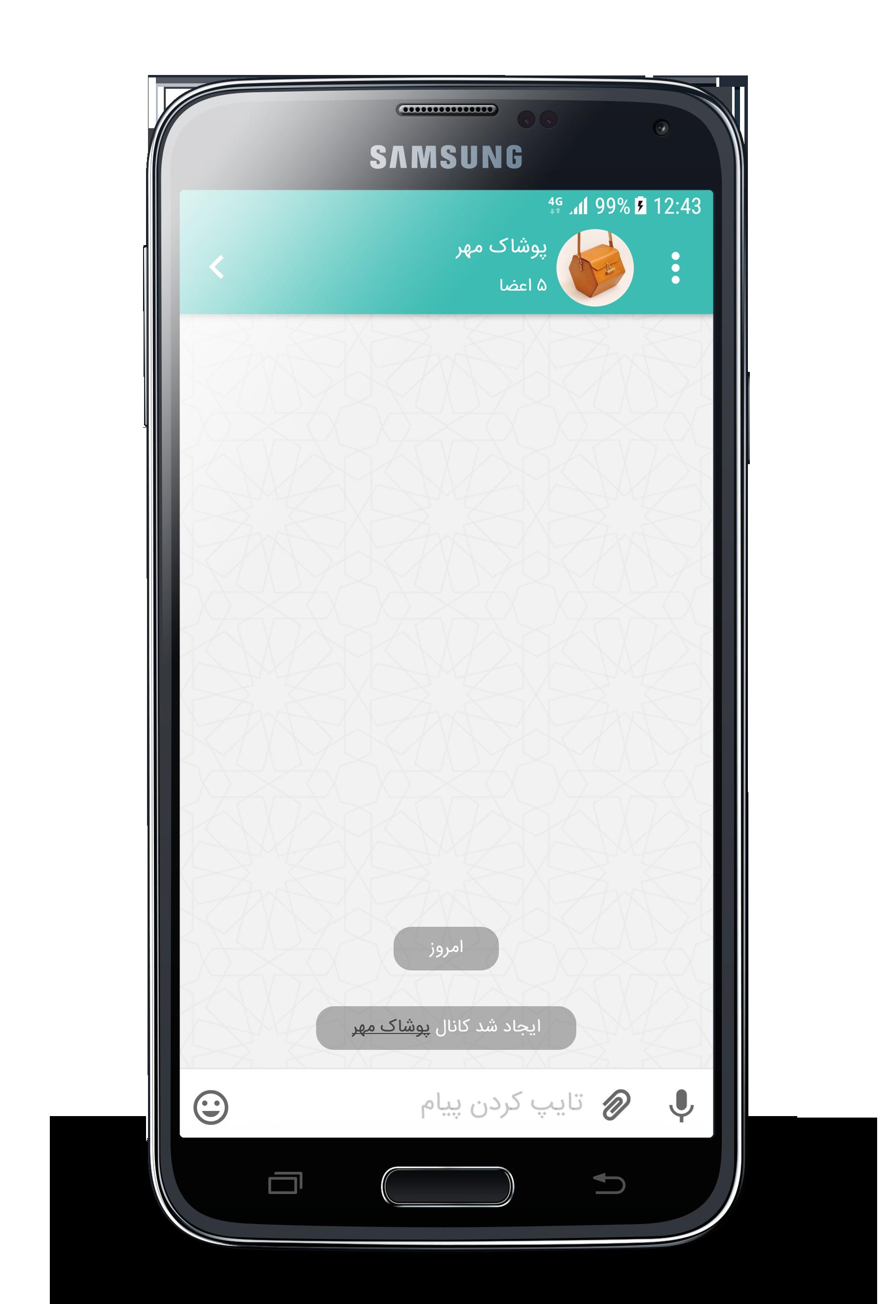 ساخت کانال در نسخه اندروید اپلیکیشن آیگپ