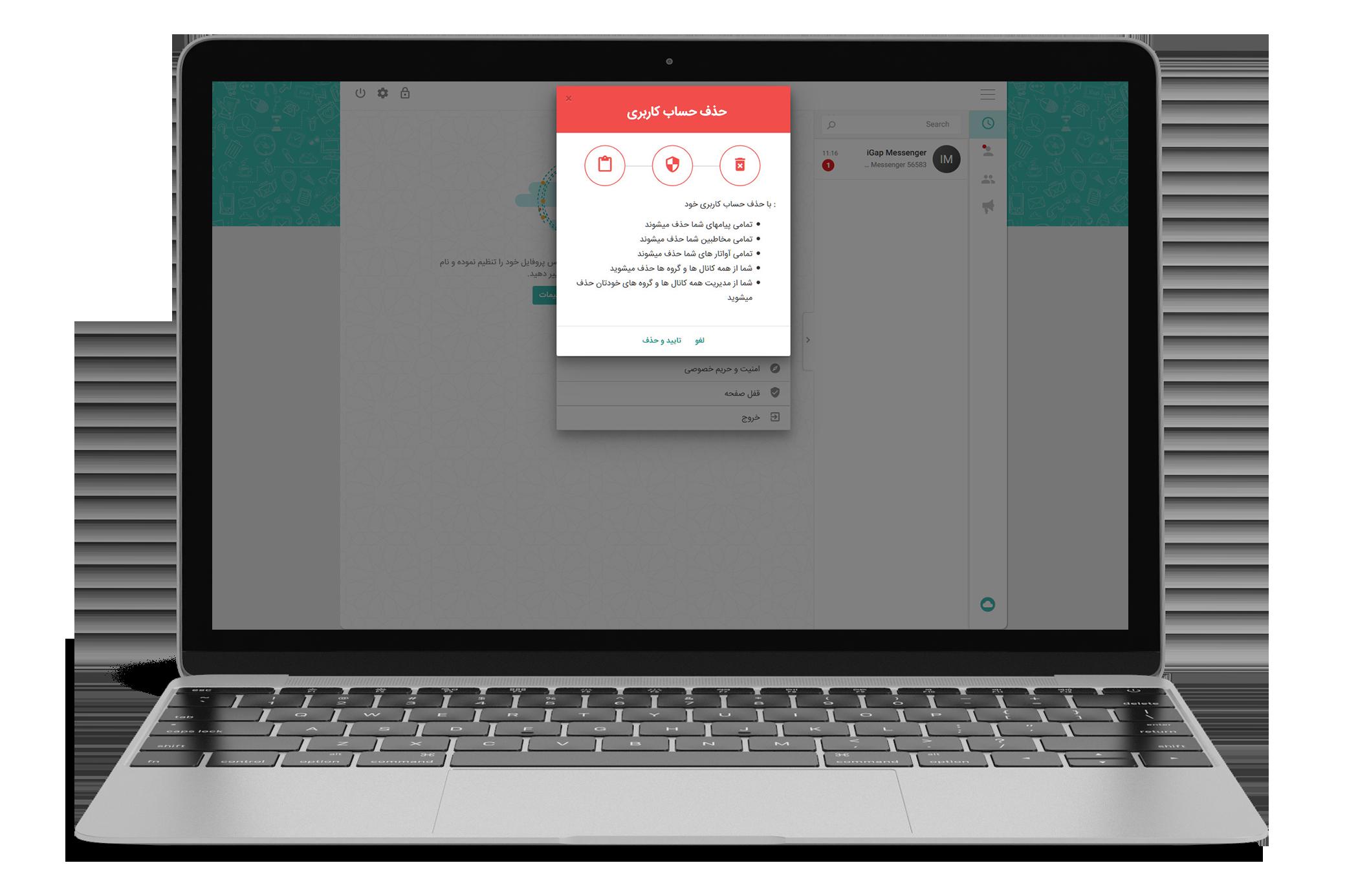 حذف دائمی حساب کاربری آیگپ در نسخه وب