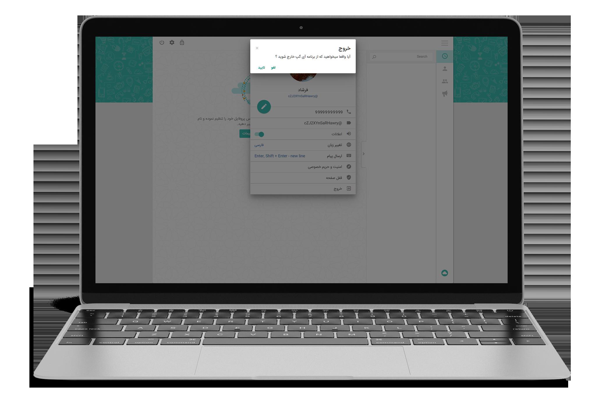خروج از حساب کاربری آیگپ در نسخه وب