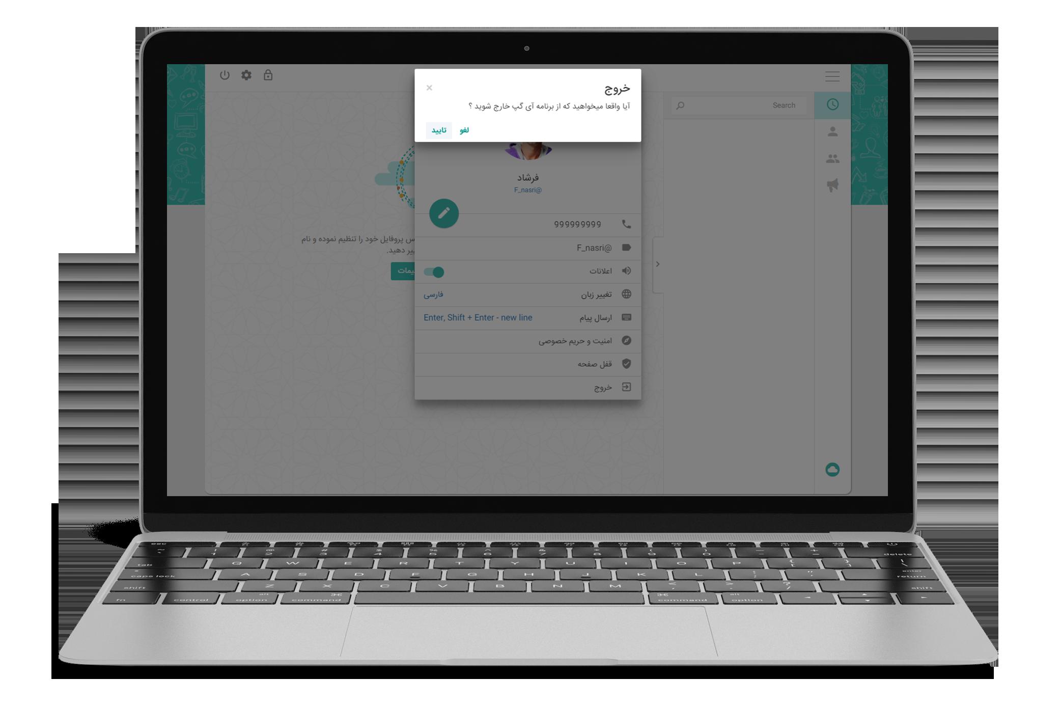تنظیمات حساب کاربری در نسخه وب آیگپ