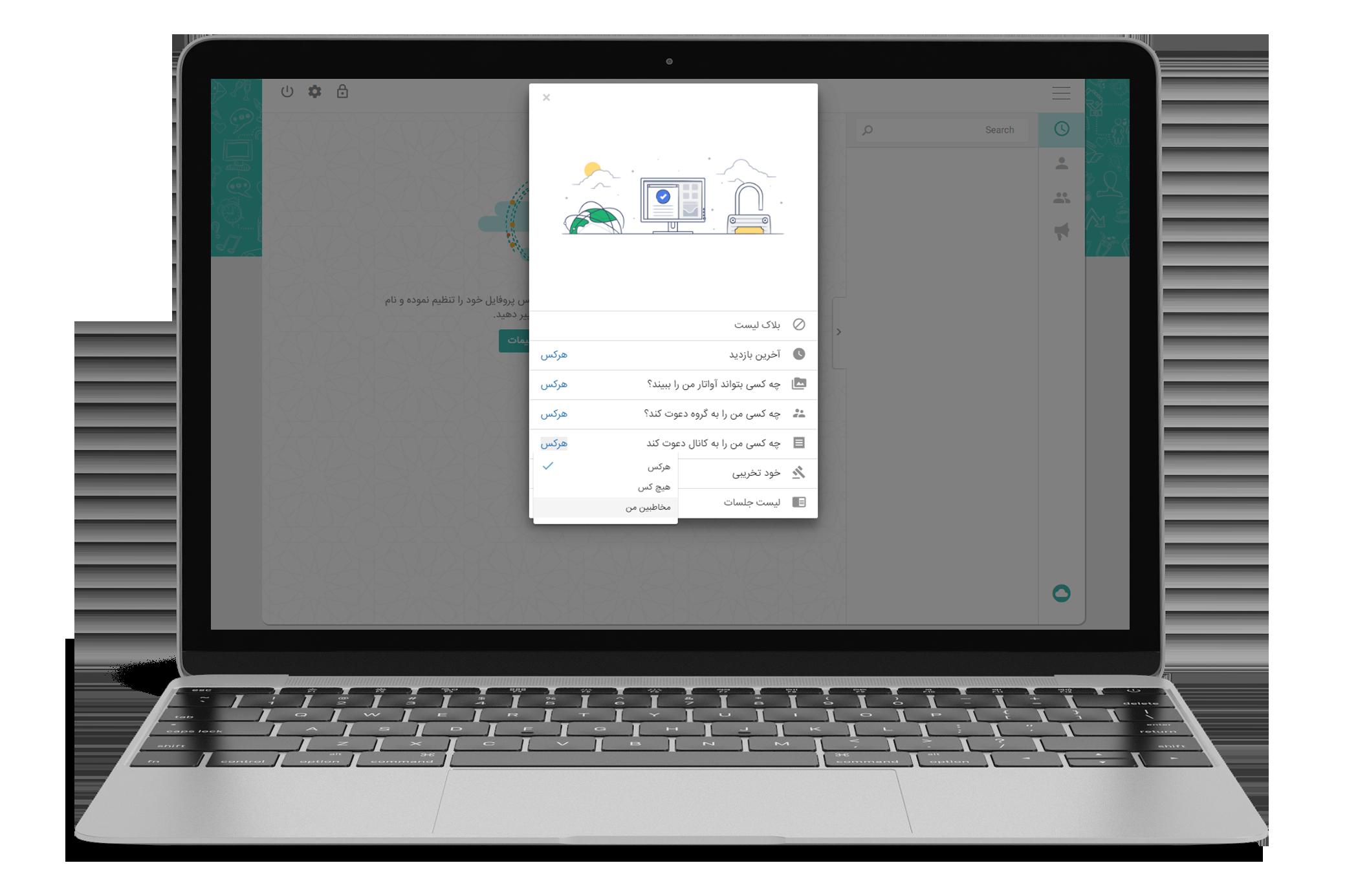 حریم خصوصی و تنظیمات بخش های آن در نسخه وب