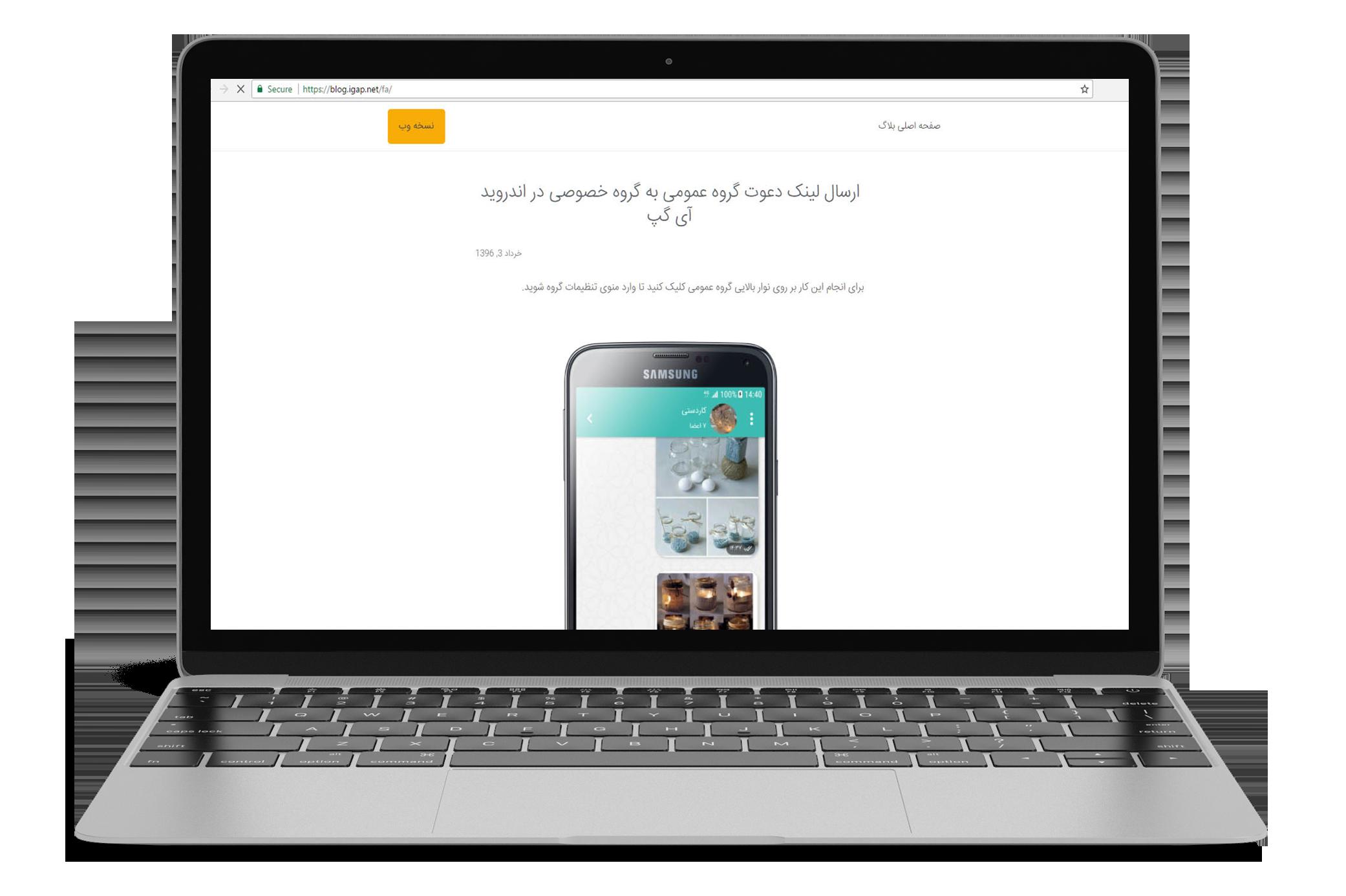 صفحه رسمی آیگپ در وب
