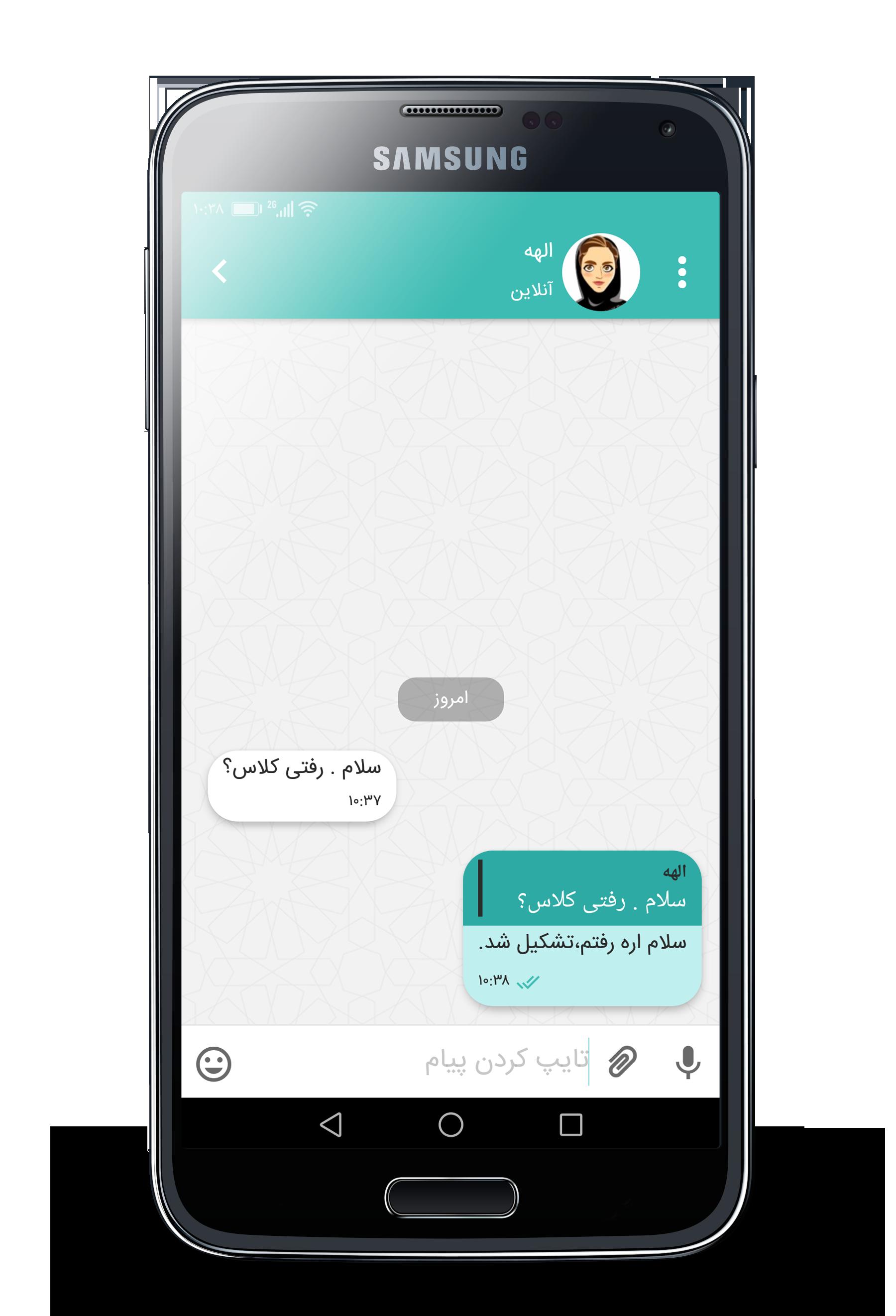 طریقه ی پاسخ دادن به پیام در نسخه اندروید آیگپ