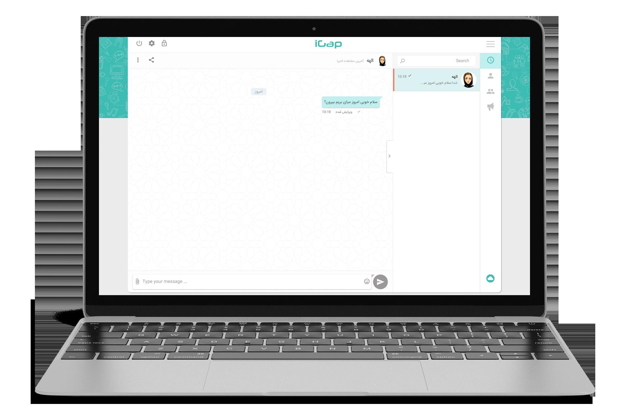 نحوه ی ویرایش پیام در نسخه ی وب آیگپ