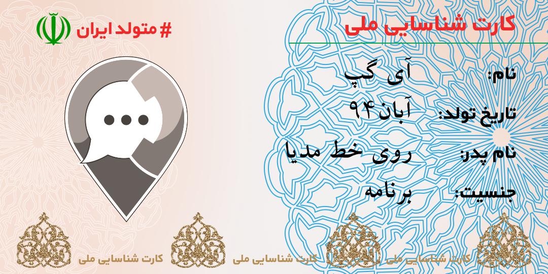 دومین جشنوارهٔ کافه بازار در حمایت از بازیها/برنامه های ایرانی