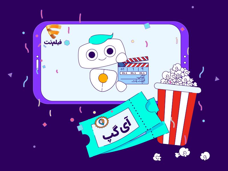 با آیگپ سینمای ایران و جهان همراه شماست