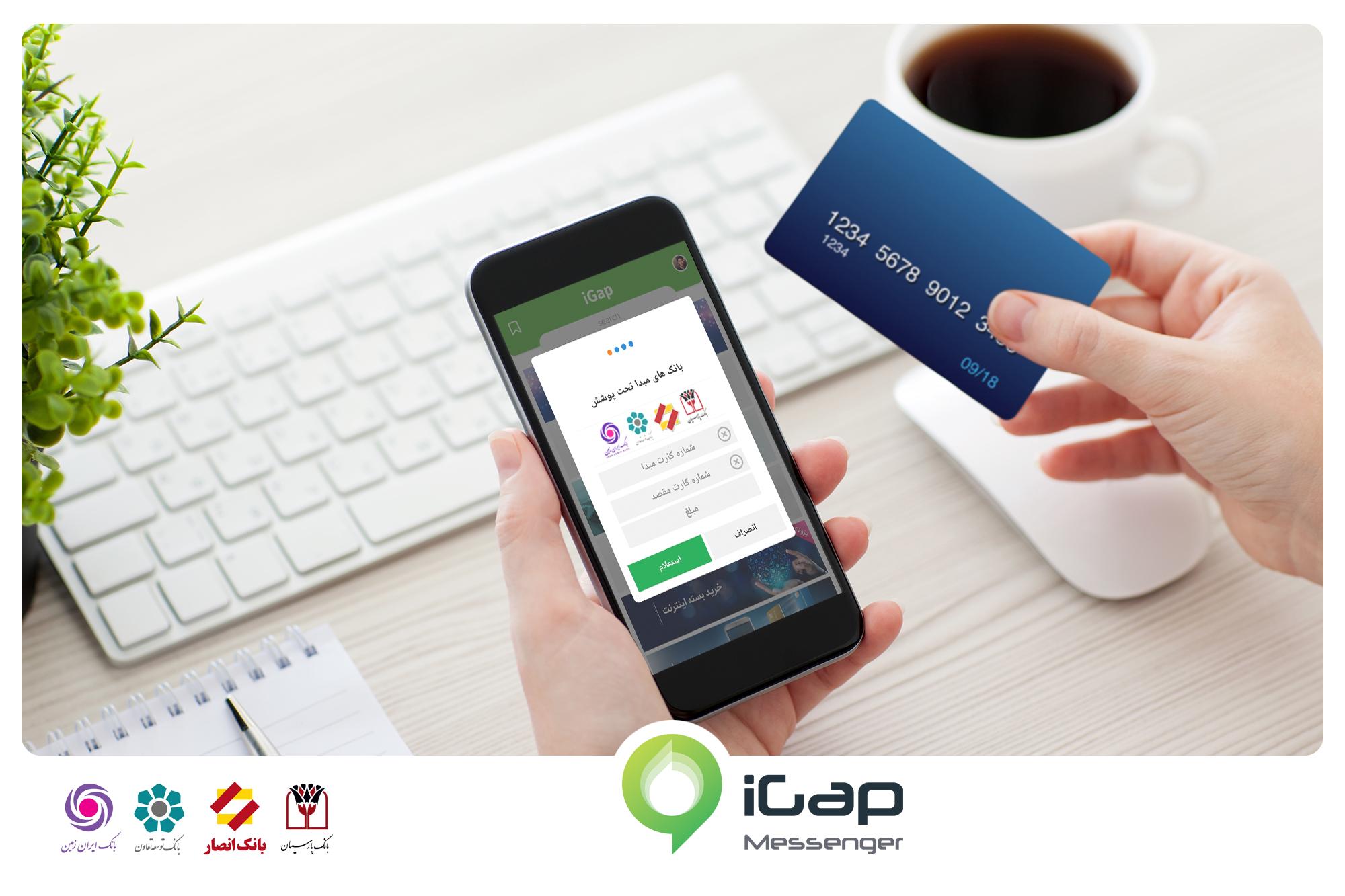 در راستای توسعه خدمات، امکان انتقال وجه کارت به کارت در پیامرسان آیگپ فراهم شد