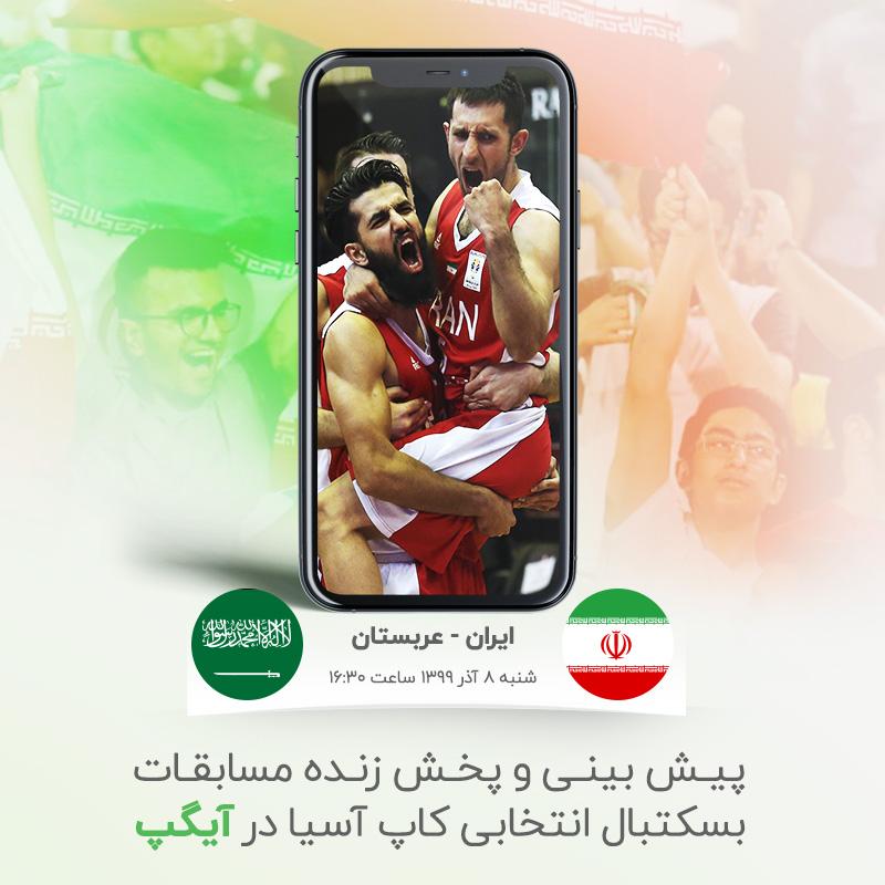 پخش زنده بسکتبال ایران-عربستان