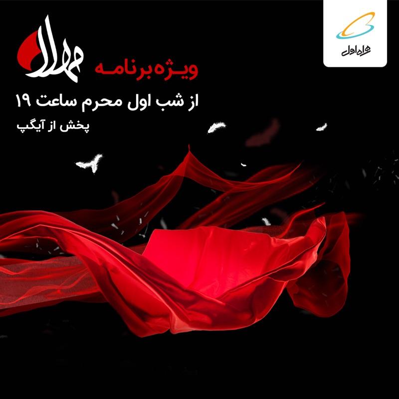 پخش ویژه برنامه مهلا به مناسبت دهه اول ماه محرم