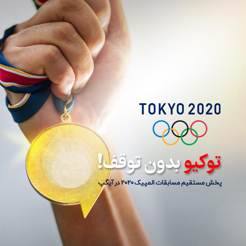 با آیگپ همراه با مسابقات المپیک