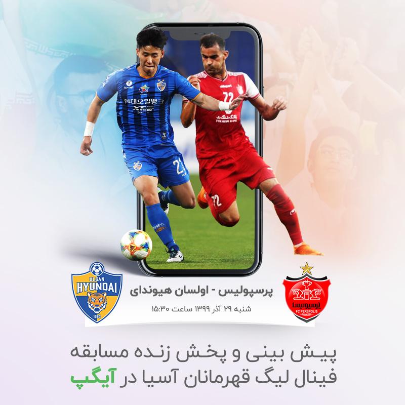 پخش زنده فینال باشگاههای آسیا