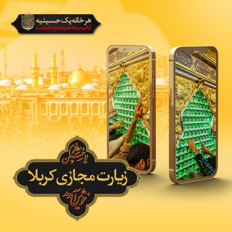 زیارت کربلا با اپلیکیشن ایرانی آیگپ